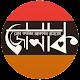 Jonak Quote   Assamese Quotes, Shayari and Status
