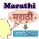 Marathi Speech To मराठी Text ~ Speak in Marathi APK