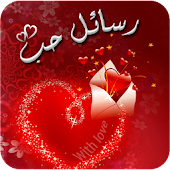 Arabic Love Message