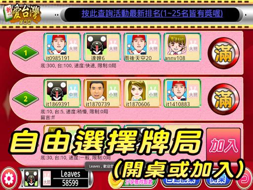 Taiwan Mahjong Online painmod.com screenshots 12