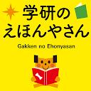 学研のえほんやさん 英語付きのかわいい絵本がいっぱい!