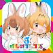 けものフレンズ3 - Androidアプリ
