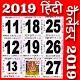 Hindi Calender 2019 apk