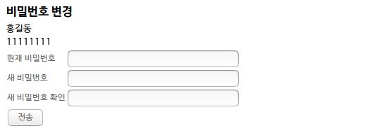 비밀번호 변경 화면