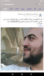 مدونات الجزيرة - náhled