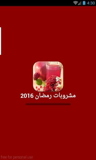 مشروبات رمضان 2016