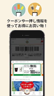 セブン-イレブンアプリのおすすめ画像3