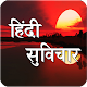 Download Hindi Suvichar 2019 For PC Windows and Mac