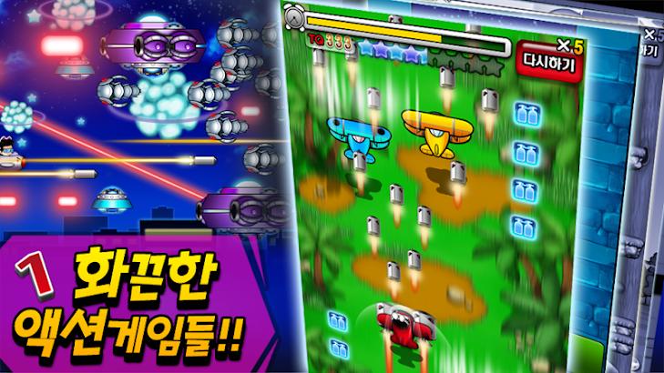 게임왕 ♥(80게임+2인용)For Kakao screenshot