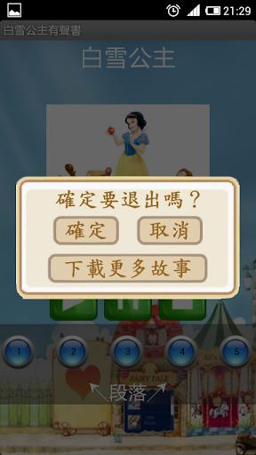 免費下載書籍APP|白雪公主童話 故事有聲書 app開箱文|APP開箱王