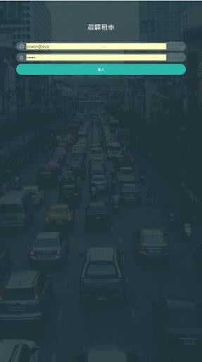 城市移動-司機業務平台