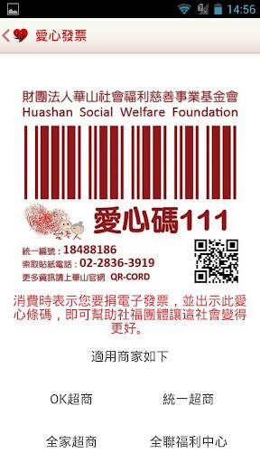 玩社交App|華山基金會免費|APP試玩