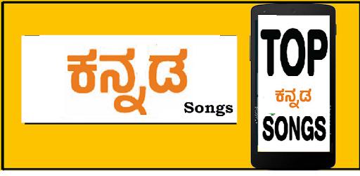 Kannada Songs - Apps on Google Play