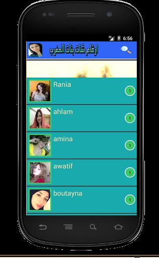 ارقام شات بنات المغرب