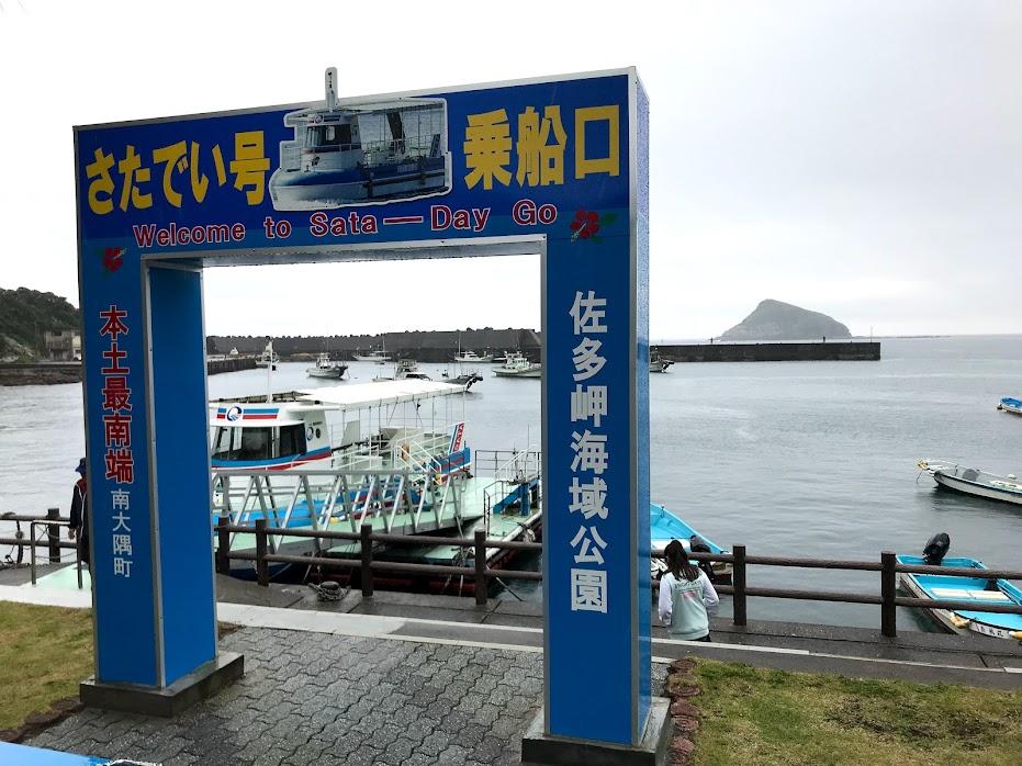 鹿児島県 佐多岬海域公園 さたでい号