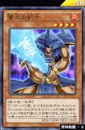 蒼炎の剣士
