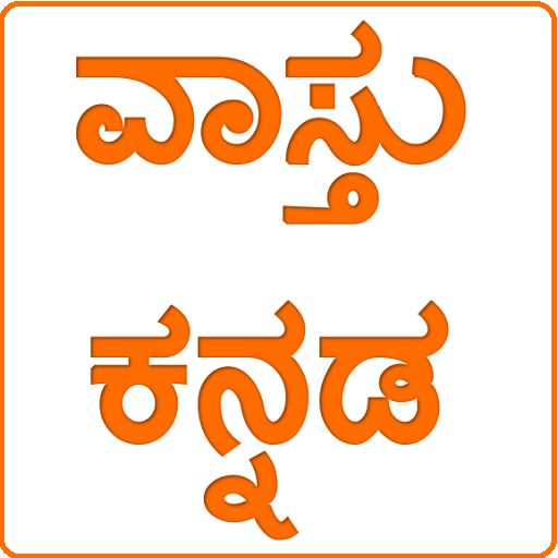 Vastu shastra In kannada - Apps on Google Play