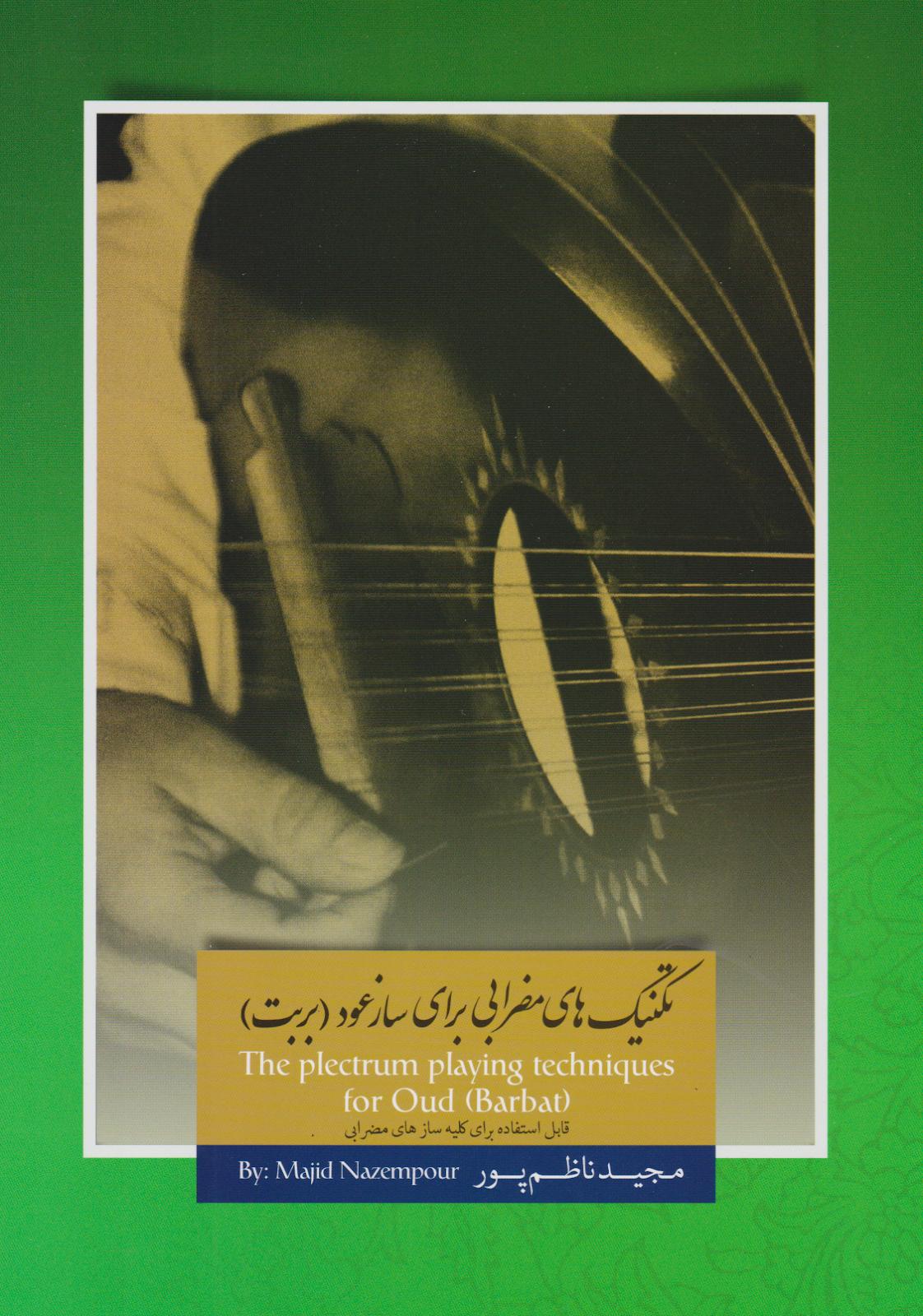 کتاب تکنیکهای مضرابی برای ساز عود (بربت) مجید ناظمپور انتشارات سرای عود زریاب