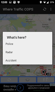 Where the police - online map Police and Radar - náhled