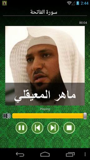القرآن الكريم صوت ماهرالمعيقلي