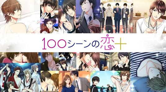 【画像】読み物アプリ「100シーンの恋+(プラス)」