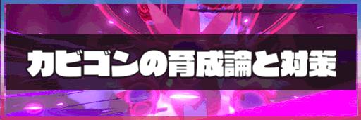 ポケモン剣盾カビゴン育成論