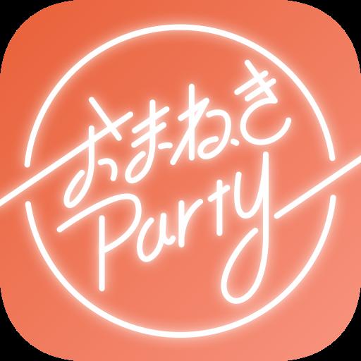 おまねきParty - カラオケまねきねこで使えるグループ合流アプリ