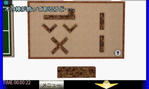 脱出倶楽部S9卒業編『体験版』 screenshot 2