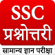 Download SSC Exam 2020 : GK & GS with in Hindi For PC Windows and Mac 15-01-2020