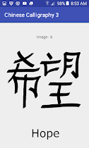 Chinese Calligraphy 3 - screenshot thumbnail 02
