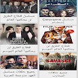 مسلسلات تركية مترجمة ومدبلجة متجددة وتحديث متواصل