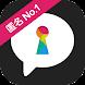 HONNE -本音が言える匿名つぶやき&お悩み相談アプリ|恋愛相談から質問までみんなのコミュニティ