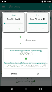 Juz Amma (Suras of Quran)- screenshot thumbnail