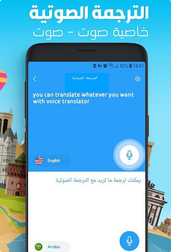 الترجمة الفورية بدون انترنيت لكل اللغات للقاموس By Dev Team