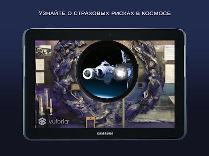 Download Музей Ингосстрах for Windows Phone apk screenshot 9