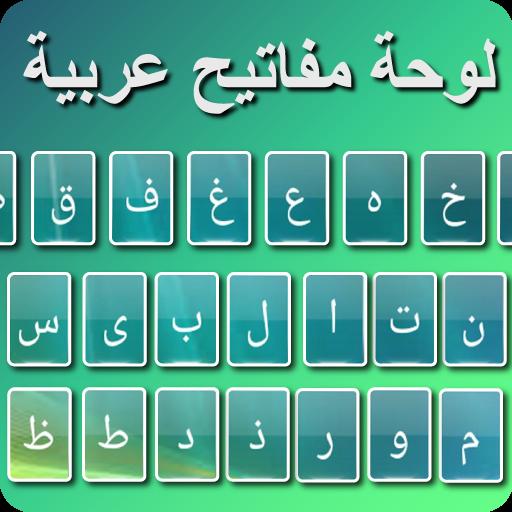 Arabisk keyboard