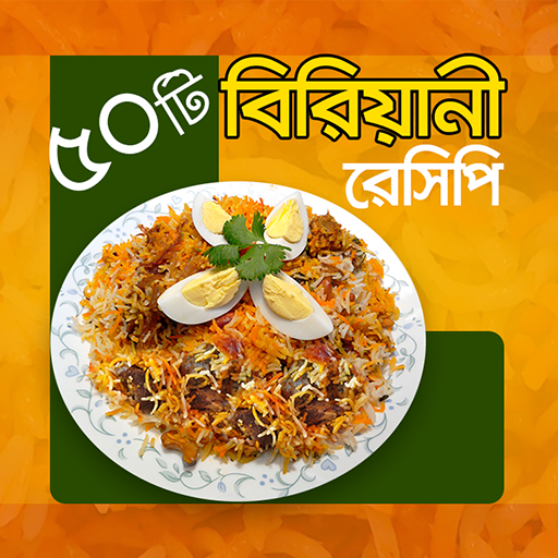 ৫০ টি বিরিয়ানির রেসিপি - Biriani recipe (app)