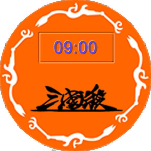三國殺計時器 工具 App LOGO-硬是要APP