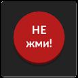 Красная кнопка - не нажимать