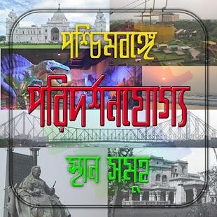 কলকাতায় পরিদর্শনমূলক স্থান - náhled