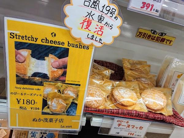 ぬか茂 のびーるチーズブッセ