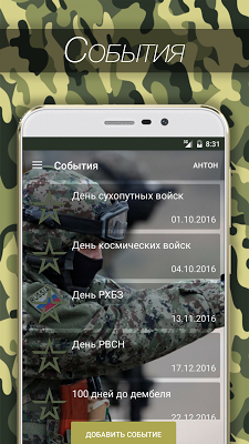 ДМБ Таймер + - screenshot