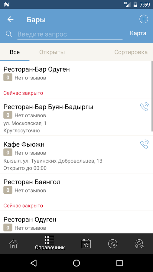 Мой Кызыл- screenshot
