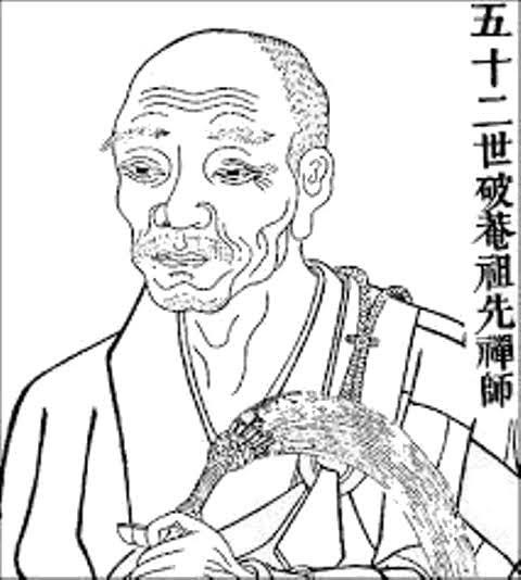 Tiểu sử Tổ Phá Am – Tổ Tiên Thiền Sư (Đời thứ 15 tông Lâm Tế – Thiền Tông Trung Hoa)