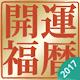 開運福暦カレンダー 2017