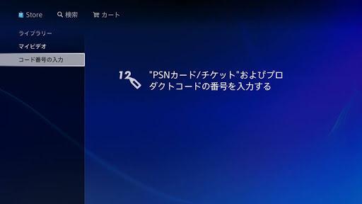 FF14(PS3)のプロダクトコードについてプロダク …