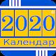 Download Український календар 2020 For PC Windows and Mac 1.0