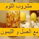 مشروب الثوم مع العسل و الليمون Download on Windows
