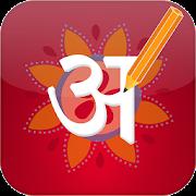 Sanskrit Pride Sanskrit Editor