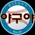 야구야 (프로야구 중계, 순위, 편성표, 일정) icon